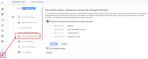связать adwords и analytics